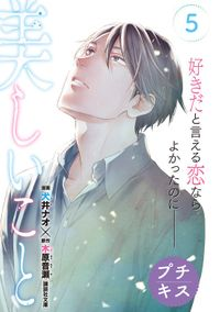 美しいこと プチキス(5)