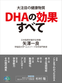 DHAの効果すべて-電子書籍