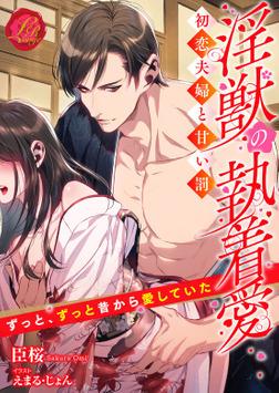 淫獣の執着愛 ~初恋夫婦と甘い罰~-電子書籍