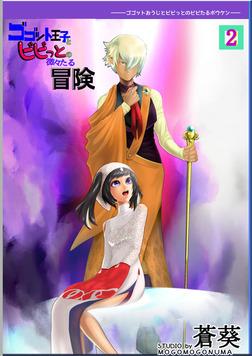 ゴゴット王子とビビっとの微々たる冒険(2)-電子書籍