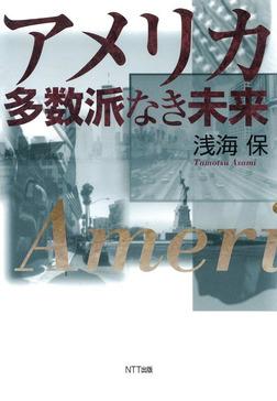 アメリカ 多数派なき未来-電子書籍