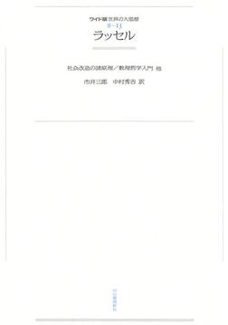 ワイド版世界の大思想 第2期〈13〉ラッセル-電子書籍