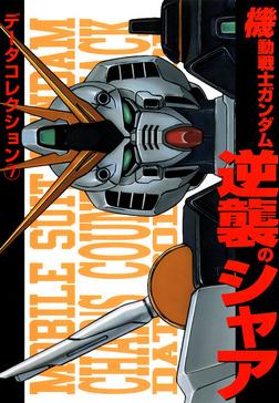電撃データコレクション(7) 機動戦士ガンダム 逆襲のシャア-電子書籍