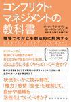コンフリクト・マネジメントの教科書―職場での対立を創造的に解決する