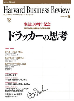 DIAMONDハーバード・ビジネス・レビュー 09年12月号-電子書籍
