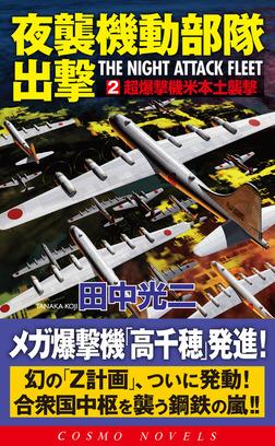 夜襲機動部隊出撃(2)超爆撃機米本土襲撃-電子書籍