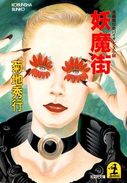 妖魔街-電子書籍