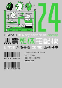 黒鷺死体宅配便(24)-電子書籍