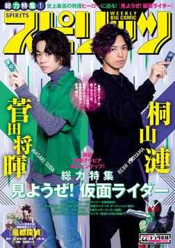週刊ビッグコミックスピリッツ 2017年44号(2017年10月2日発売)-電子書籍