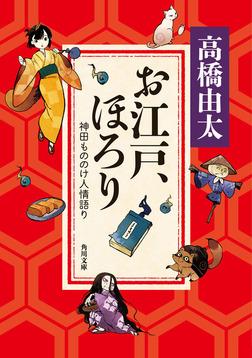 お江戸、ほろり 神田もののけ人情語り-電子書籍