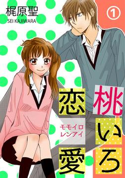 桃いろ恋愛 1話-電子書籍