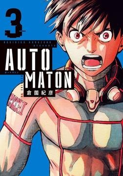 AUTOMATON(3)-電子書籍