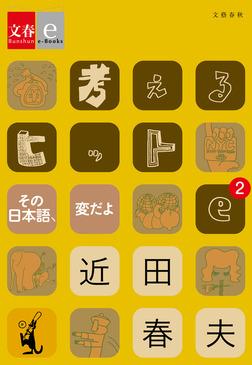 考えるヒットe-2 その日本語、変だよ【文春e-Books】-電子書籍