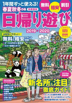 春夏秋冬ぴあ 日帰り遊び首都圏版2019-2020-電子書籍