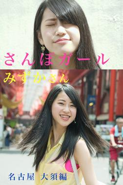 さんぽガール みずかさん 名古屋 大須編-電子書籍