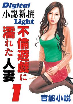 官能小説 不倫遊戯に濡れた人妻 1-電子書籍