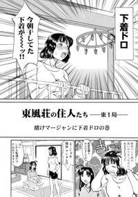 東風荘の住人たち(めいぷるぽっと)