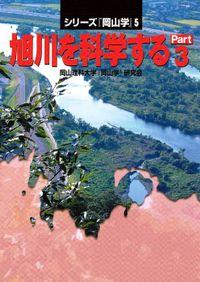旭川を科学するPart3
