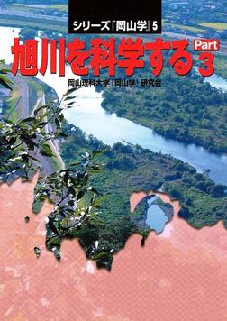 旭川を科学するPart3-電子書籍