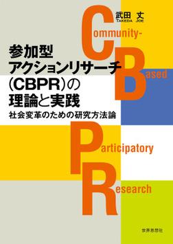 参加型アクションリサーチ(CBPR)の理論と実践-電子書籍