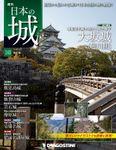 日本の城 改訂版 第140号