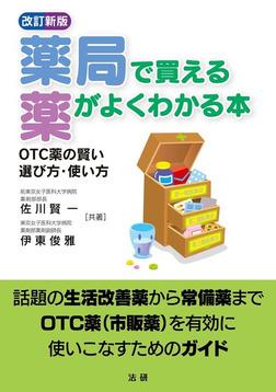 薬局で買える薬がよくわかる本 : OTC薬の賢い選び方・使い方 [改訂新版]-電子書籍