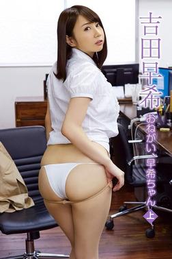吉田早希 おねがい、早希ちゃん<上>-電子書籍