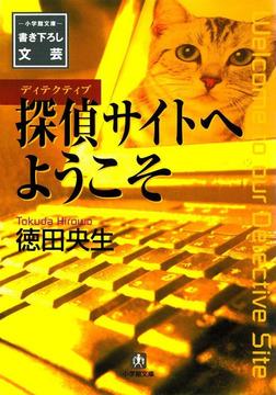 探偵サイトへようこそ(小学館文庫)-電子書籍