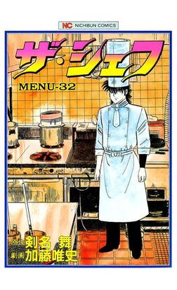 ザ・シェフ 32-電子書籍