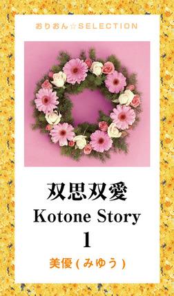 双思双愛 Kotone Story 1-電子書籍