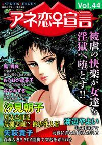 アネ恋♀宣言 Vol.44