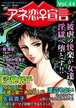 アネ恋♀宣言 Vol.44-電子書籍