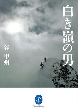 ヤマケイ文庫 白き嶺の男-電子書籍