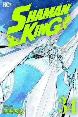 SHAMAN KING ~シャーマンキング~ KC完結版(34)-電子書籍