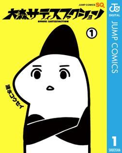 大森サティスファクション 1-電子書籍
