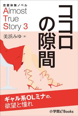 恋愛体験ノベル Almost True Story3 ココロの隙間【短編】-電子書籍