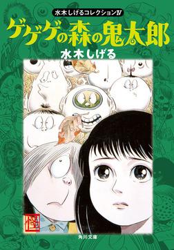 水木しげるコレクション IV ゲゲゲの森の鬼太郎-電子書籍