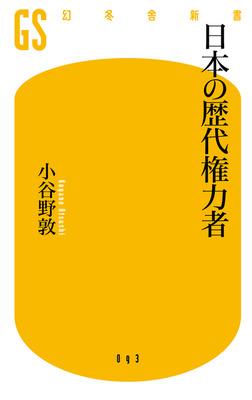 日本の歴代権力者-電子書籍