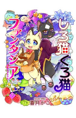 しろ猫くろ猫ファンタジア / 7-電子書籍