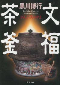 文福茶釜(文春文庫)