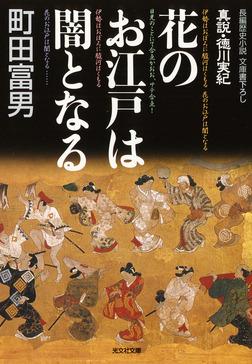 花のお江戸は闇となる~真説・徳川実紀~-電子書籍