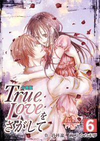 True Loveをさがして【分冊版】 6巻