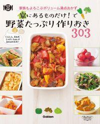 家にあるものだけ!で野菜たっぷり作りおき303
