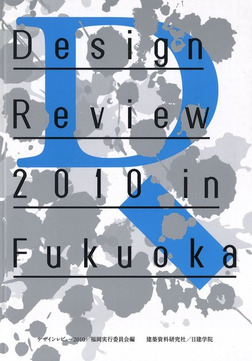 Design Review 2010 in Fukuoka-電子書籍
