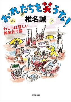 おれたちを笑うな! わしらは怪しい雑魚釣り隊-電子書籍
