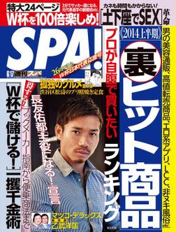 週刊SPA! 2014/6/17号-電子書籍
