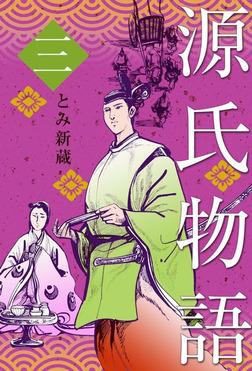 源氏物語 3-電子書籍