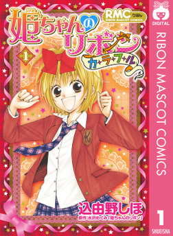 姫ちゃんのリボン カラフル 1-電子書籍