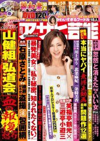 週刊アサヒ芸能 2019年05月02・09日号