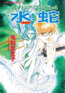 カナリア・ファイル4 水蛇(スーパーファンタジー文庫)-電子書籍